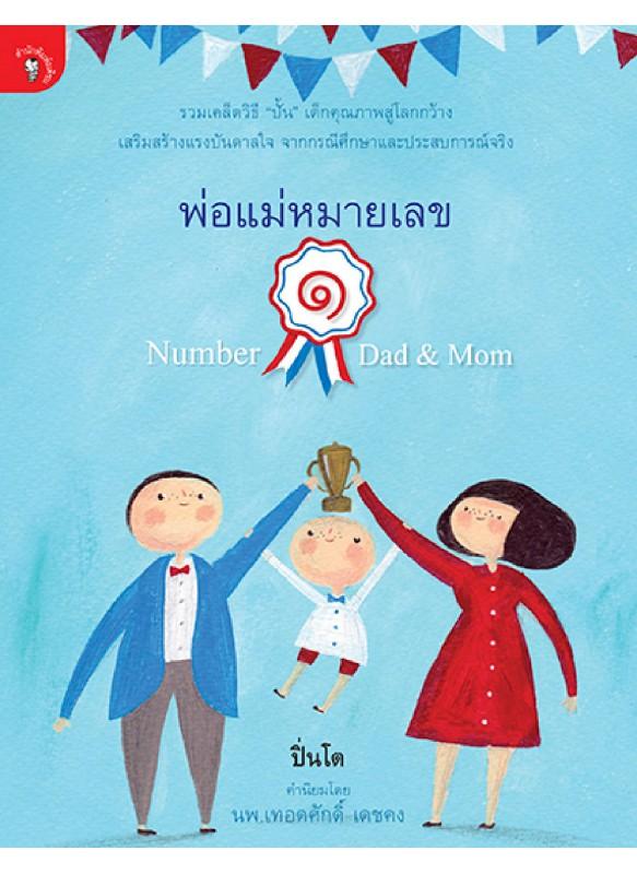 พ่อแม่หมายเลข 1 Number 1 Dad & Mom