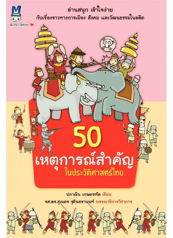 50 เหตุการณ์สำคัญในประวัติศาสตร์