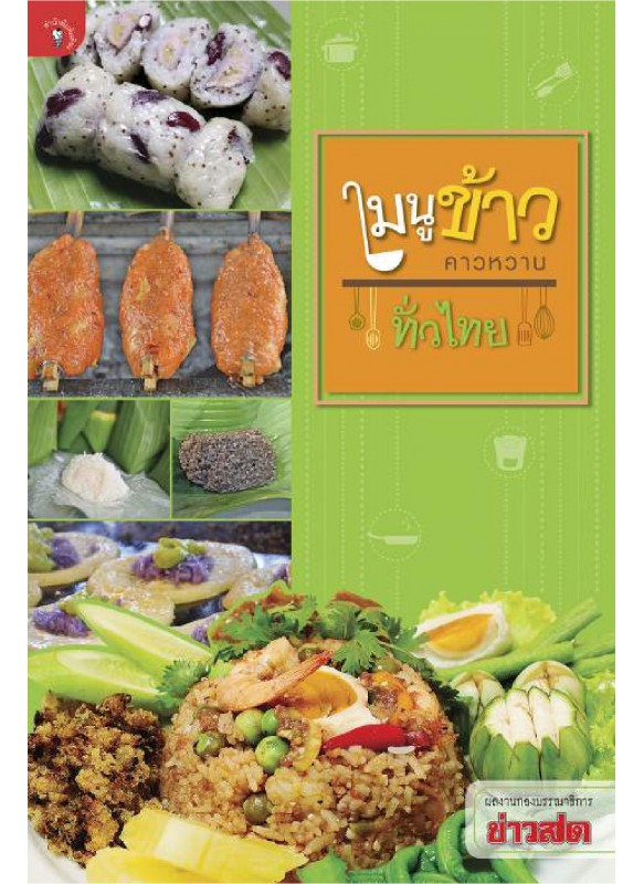เมนูข้าวคาวหวานทั่วไทย