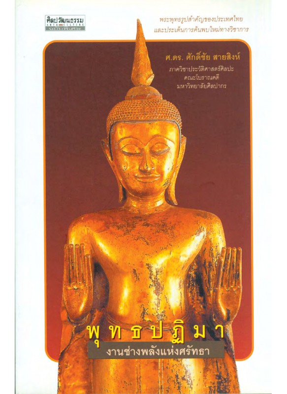 พุทธปฏิมา : งานช่างพลังแห่งศรัทธา