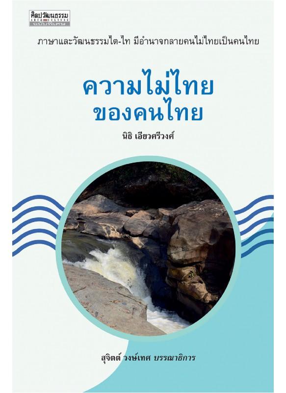 ความไม่ไทยของคนไทย