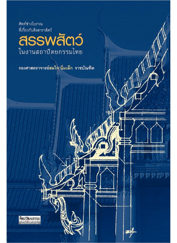 สรรพสัตว์ในงานสถาปัตยกรรมไทย