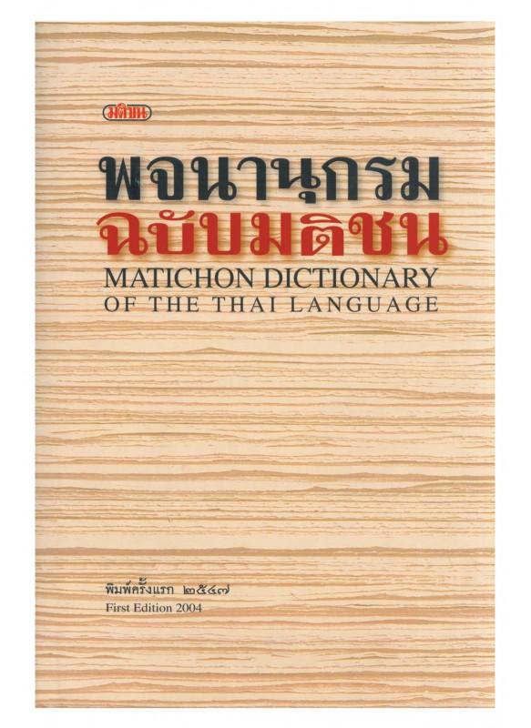 พจนานุกรม ฉบับมติชน : Matichon Dictionary Of The Thai Language