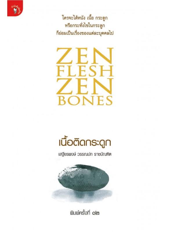เนื้อติดกระดูก (ZEN FLESH ZEN BONES)