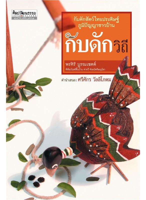 กับดักสัตว์ไทยประดิษฐ์ ภูมิปัญญาชาวบ้าน กับดักวิถี