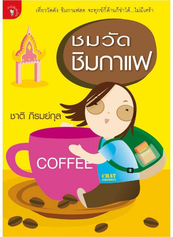 ชมวัดชิมกาแฟ