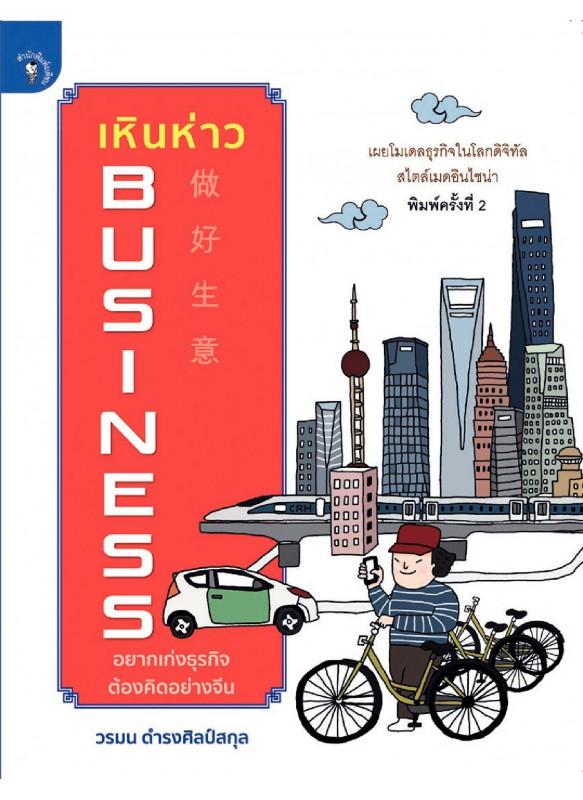 เหินห่าว Business อยากเก่งธุรกิจต้องคิดอย่างจีน