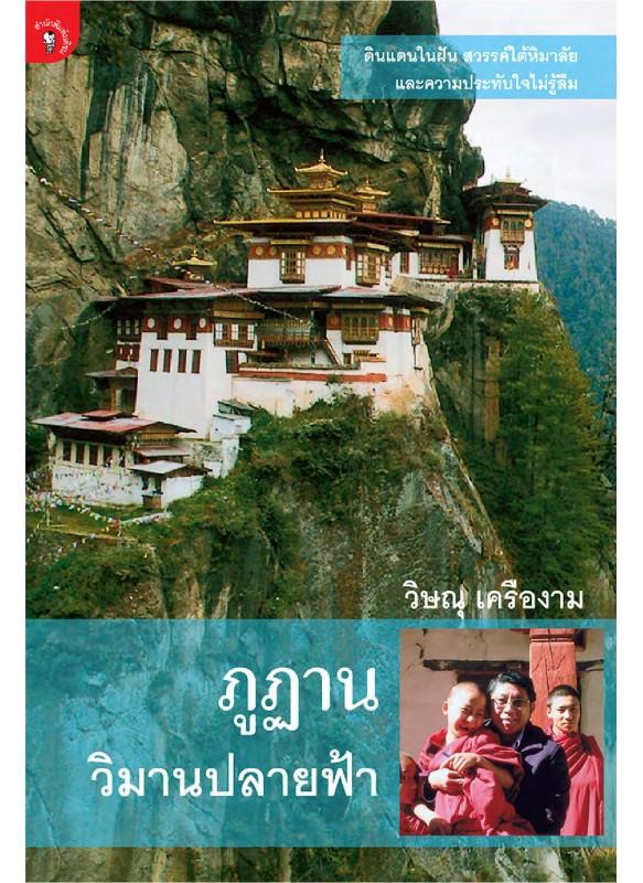 ภูฏาน วิมานปลายฟ้า