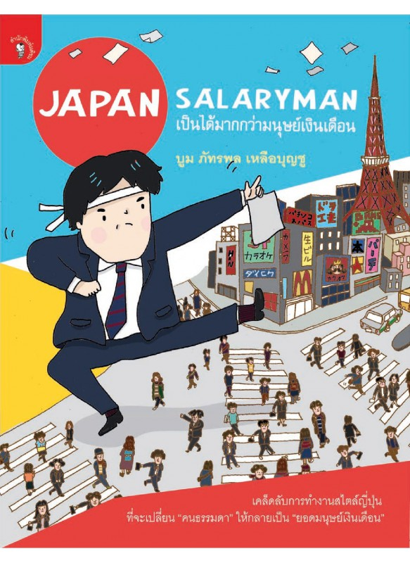 Japan Salaryman เป็นได้มากกว่ามนุษย์เงินเดือน