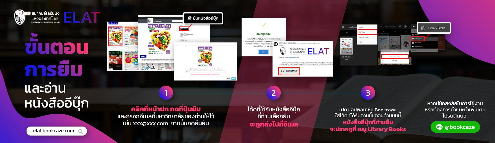 สมาคมอีเลิร์นนิ่ง แห่งประเทศไทย