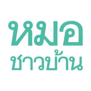 image/catalog/Publishers/publisher (300x300)/หมอชาวบ้าน.jpg